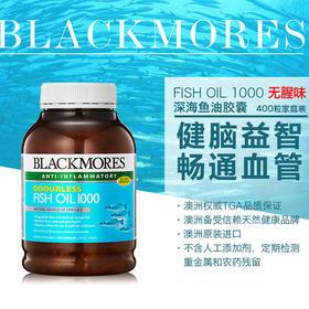 blackmores澳佳宝深海鱼油软胶囊400粒成人补脑DHA鱼油澳洲保健品
