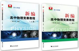 新编高中物理竞赛教程  上下两册(专享)