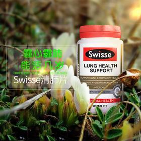 Swisse清肺片 草本植物精华 中老年人进口保健品 90粒