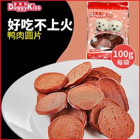 道格思  鸭肉圆片(100克)