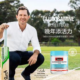 澳洲Swisse氨糖1500mg维骨力 180粒/瓶