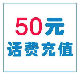 50元话费(积分兑换)
