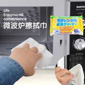 【49选5】【厨房必备  专业去油污】日本原装进口 KOMODA 厨房电器去油污湿巾(20*30cm  20张装)  强力去油 简单方便 污渍不残留