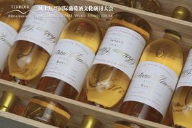 【12.8】顶级名庄大师班:波尔多生物动力法贵腐甜白一级名庄Château Climens年份垂直品鉴