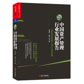 【湛庐文化】  2017年中国资产管理行业发展报告