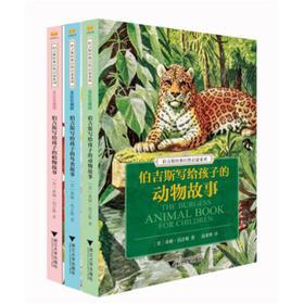 伯吉斯经典自然启蒙系列  套装共3册 【六一特惠】