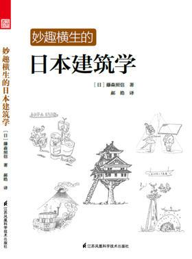 妙趣横生的日本建筑学