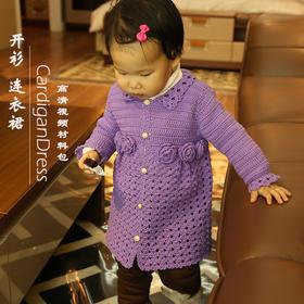 开衫连衣裙编织材料包钩针编织公主裙子工具包送小辛娜娜编织教程