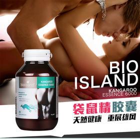 澳洲Bio Island红袋鼠精胶囊男性滋品温和调理缓解疲劳提活力