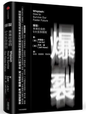 《爆裂:未来社会的9大生存原则》(订商学院全年杂志,赠新书)