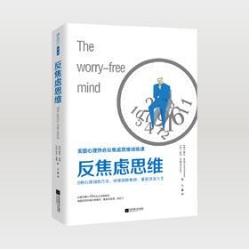 【反焦虑思维】美国心理协会反焦虑思维训练课