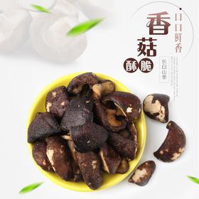 《长白山季》香菇酥脆即食不油腻 特产零食 休闲美食