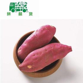 地瓜番薯(拍下大概重量 多退少补)