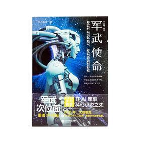现货《军武使命》首发版 AI科幻军事先河