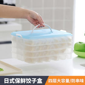 日式四层手提饺子盒塑料保鲜盒速冻饺子托盘分格大容量馄饨保鲜盒