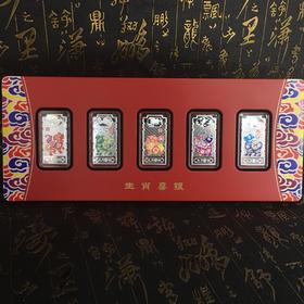 2018狗年生肖喜字银章(5×10克)