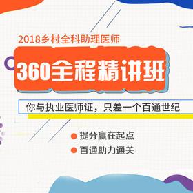 2018年乡村全科360全程精讲班!