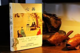 《心画:中国文人画五百年》