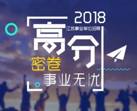 【纸质试卷+视频解析】2017下半年江苏事业单位高分密卷