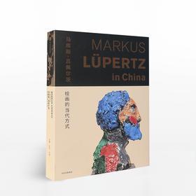 马库斯·吕佩尔茨:绘画的当代方式