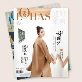 《LOHAS乐活》杂志-全年订阅