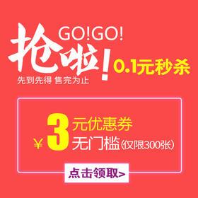 3元无门槛店铺优惠券 仅限11.11日使用(限量300张)
