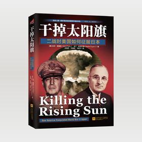 【干掉太阳旗】二战时美国如何征服日本