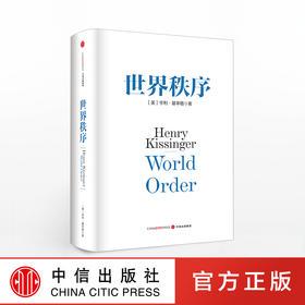 亨利·基辛格:世界秩序