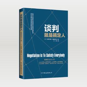 【谈判就是搞定人】哈佛大学国际谈判权威课程
