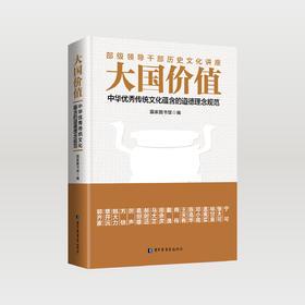 【大国价值】中华优秀传统文化蕴含的道德理念规范