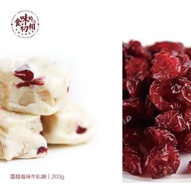正宗台味手工牛轧糖 蔓越莓味 好吃不黏牙 200g  FX