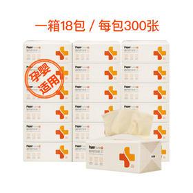 纸护士 | 竹纤维妇婴抽纸100抽18包S码