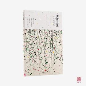《声律启蒙》:【清】车万育 注音朗读版 国画大师吴冠中经典画作