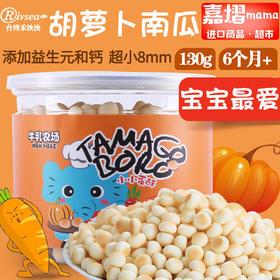 台湾RIVSEA 禾泱泱婴幼儿胡萝卜南瓜蛋酥小馒头磨牙饼干零食