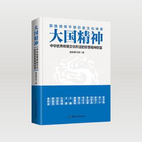 【大国精神】中华优秀传统文化积淀的珍贵精神财富