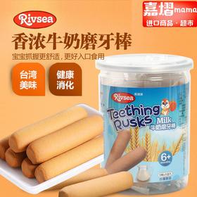 禾泱泱RIVSEA 牛奶磨牙棒165g 宝宝手指饼干 儿童零食辅食