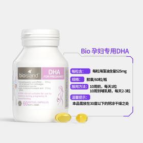bio island 孕妇专用DHA海藻油孕期哺乳期营养品成人60粒