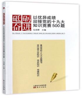 砥砺奋进(以优异成绩迎接党的十九大知识竞赛500题)
