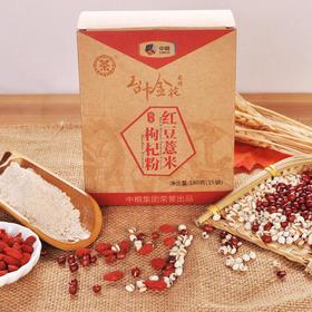中粮山萃红豆薏米枸杞粉薏米红豆粉薏仁粉五谷代粉代餐