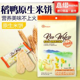 台湾禾泱泱稻鸭原生米饼原味儿童磨牙饼干宝宝米饼营养零食辅食