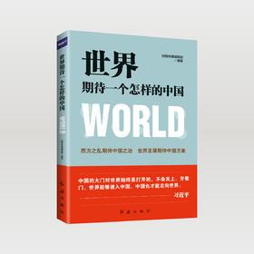 【世界期待一个怎样的中国】本书读懂世界格局的未来演变