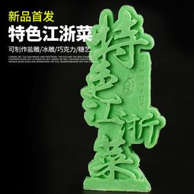 特色江浙菜   盘饰模具可以制作盐雕、巧克力、琼脂等