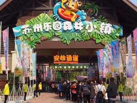 11月19日相约森林小镇共画百米长卷-画出未来!