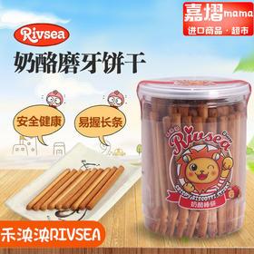 禾泱泱RIVSEA 奶酪饼干 台湾儿童零食品宝宝磨牙棒 手指饼干
