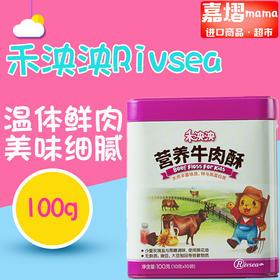 禾泱泱Rivsea 儿童肉松营养肉松 牛肉松 宝宝肉松