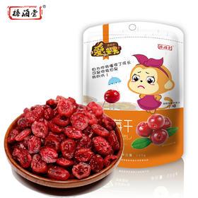 【拼团专享】 榛海堂  酸甜可口  蔓越莓干80g    送爱人、送爱的人!