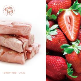 草莓味牛轧糖 天然奶油 手工制作  FX