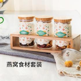 SKG燕窝壶食材包 | 赠品用,单拍不发货