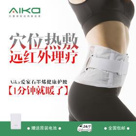 Aika爱家 护腰加热腰间盘劳损运动健身夏天腰椎电加热 男女款新品
