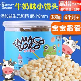 台湾进口禾泱泱宝宝小馒头零食牛奶味奶豆蛋酥婴儿童营养饼干